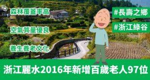 lishui_20170113_600 p