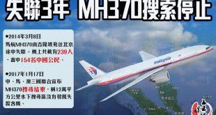 mh370_20170117_600