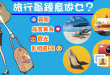 travel_20170120_600_001