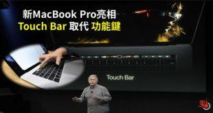 touch-bar_600