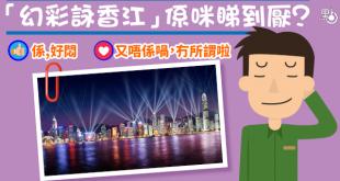 HKlight_20161019_600_001