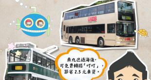 bus_20170113_900_001