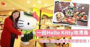 hello kitty_600
