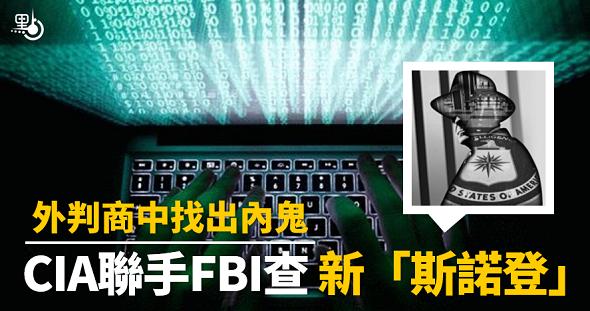 FBI_20170310_600_001