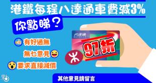 MTRfee_20170322_590_001