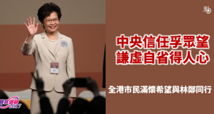 carrie lam_20170327_001