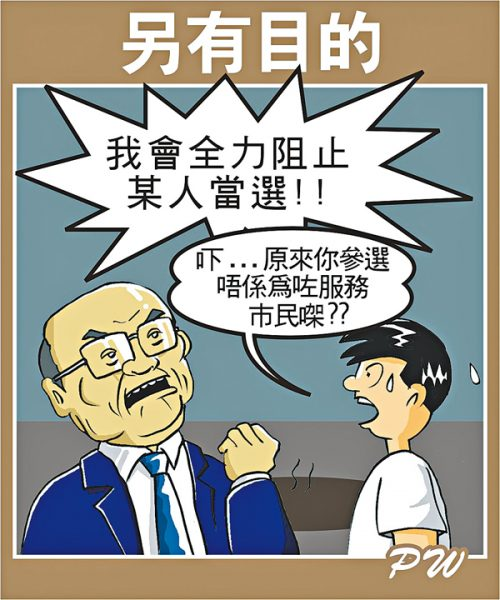 cartoon_20170306_600_001