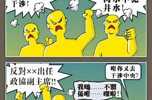 cartoon_20170310_600_001