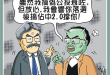 cartoon_20170324_600_001-min