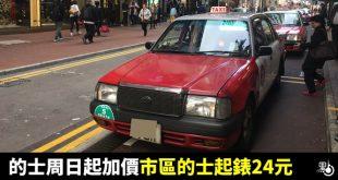taxi1_20170405_590