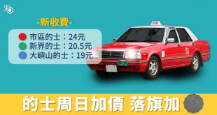 taxi_20170406_590_001