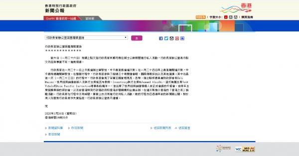 就網上謠傳林鄭月娥在瑞士公幹期間出席私人活動,行政長官辦公室26日發聲明,公開辟謠(網頁截圖)